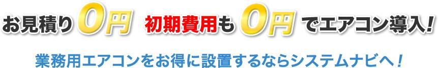 お見積り0円、初期費用も0円でエアコン導入